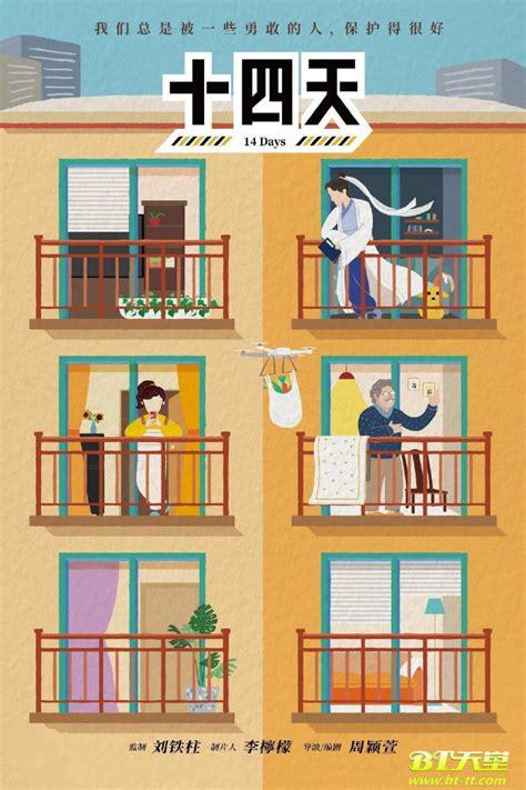 十四天之暖春来 - 720P|1080P高清下载 - 大陆电影 - BT天堂