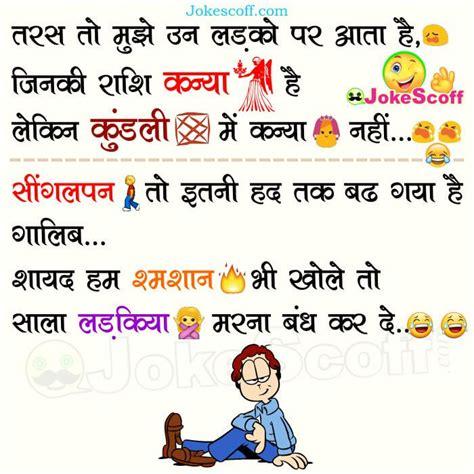 image de descarga de hindi chutkule