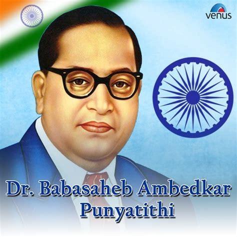 Babasaheb ambedkar marathi ringtones download | planadti