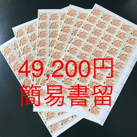 一 円 切手
