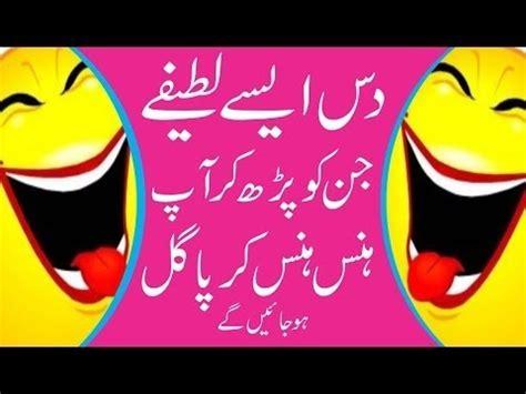 lateefa top lateefay ganday lateefay in urdu