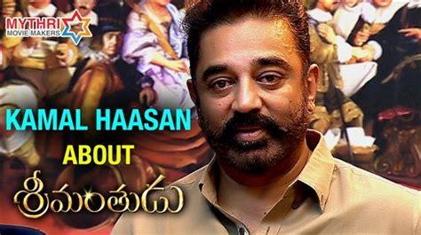 Srimanthudu Telugu Movie