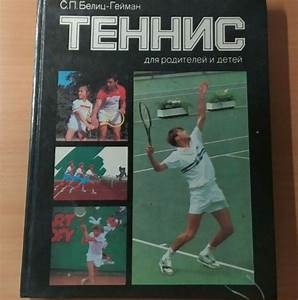 Tennis Kids Parents Manual Guide Training At Home Russian