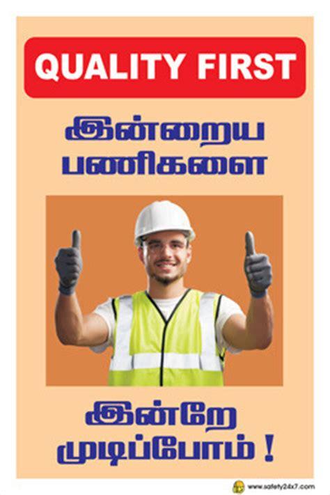 safety posters tamil safety posters  tamil