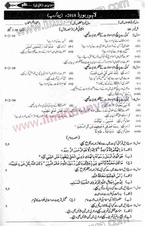 papers  lahore board  class islamiat elective