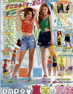 Popteen September 2018 Issue [Japanese Magazine Scans ...