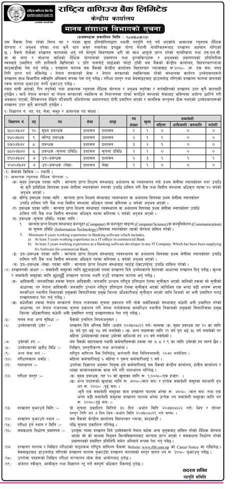 vacancy notice  rastriya banijya bank kumarijobcom