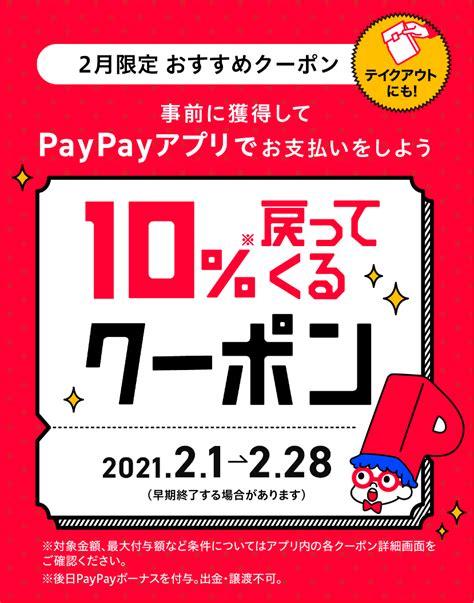 スターバックス paypay