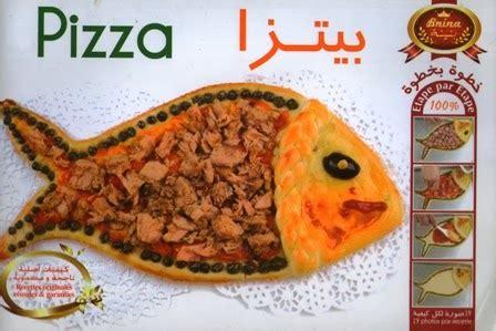 samira cuisine pizza la cuisine algérienne bnina pizza بنينة بيتزا