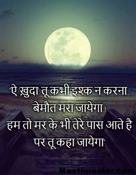 heart touching hindi lines mastimastercom