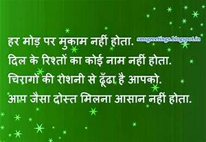 Hindi Friendship Quotes - Good Friendship Messages, SMS ...