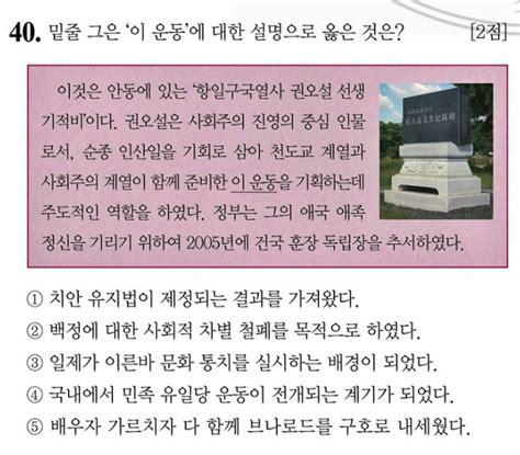 천상현 선생님 한국사능력검정시험 10회 39번(고급). 한국사능력검정시험 문제풀이 - 40회 고급 40