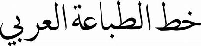 Arabic Font Svg Typesetting Pixels Clip Wikimedia