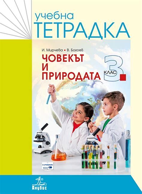 knigimechta.com - Учебна тетрадка по човекът и природата ...