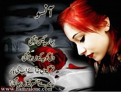 Poetry Hamza Hazma Ameer Lone