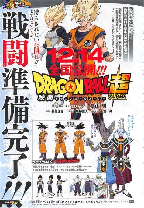 anime movil dragon ball s per dragon ball super movie 2018 new designs revealed anime