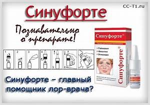 Синуфорте при гипертонии