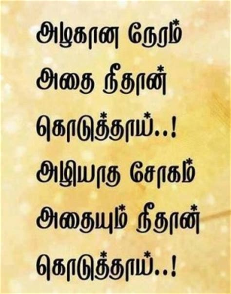 Painful Quotes In Tamil