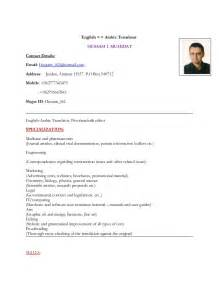 translate resume to arabic translator cv