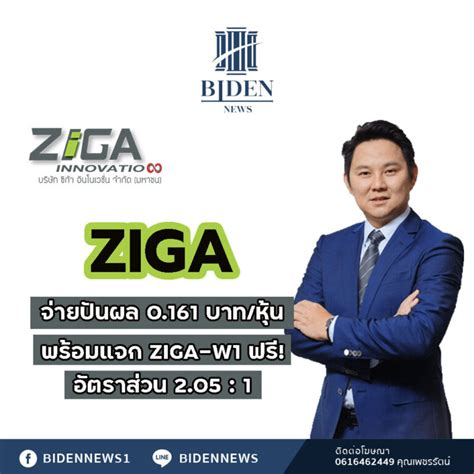 ZIGA อนุมัติจ่ายปันผล 0.161 บาท/หุ้นพร้อมแจก ZIGA-W1 ฟรี ...