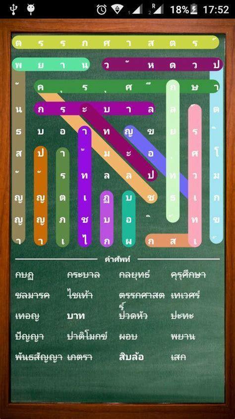 เกมส์ปริศนาหาคำศัพท์ไทย 1000+ for Android - APK Download