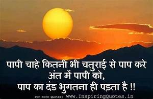Positive Thoughts For The Day In Hindi - Suvichar