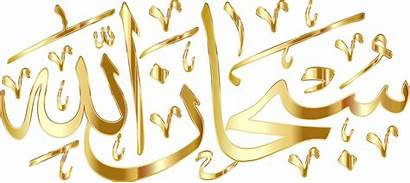Gold Arabic Clipart Allah Text Language Calligraphy