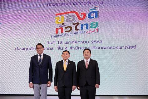 พาณิชย์' จัดงาน 'ของดีทั่วไทย' Thailand's Fineness ครั้ง ...
