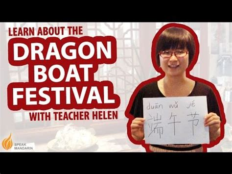 Chinese Dragon Boat Festival Youtube by Learn About The Chinese Dragon Boat Festival 端午节 Youtube