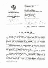 Исковое заявление на снижение алиментов образец 2019