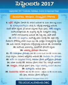 Telugu Calendar September 2017
