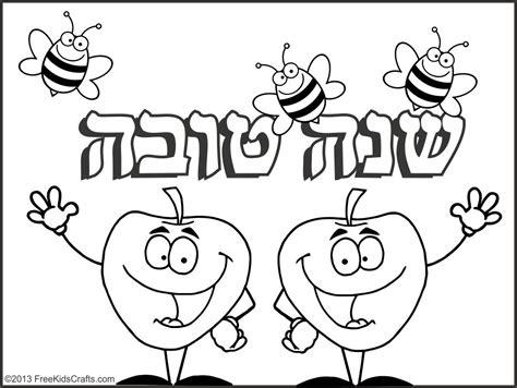 printable rosh hashanah  year coloring card