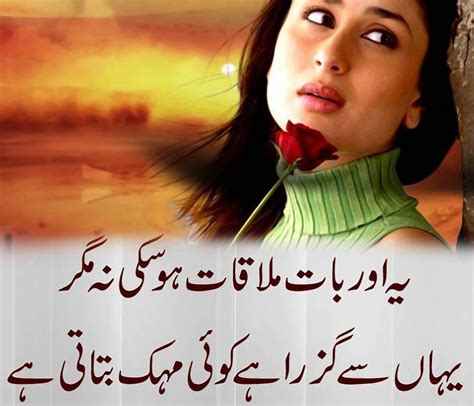hot love urdu sms most hot shayri check out most hot shayri cntravel