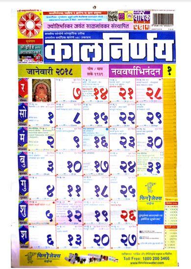 You may download these free printable 2021 calendars in pdf format. Kalnirnay 2020 Marathi Pdf | Printable Calendar 2019 2020