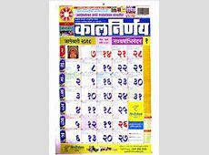Download Free Kalnirnay 2018 Marathi Calendar PDF JobsFundaz