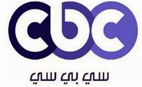 echourouk tv cuisine cbc tv live قناة سي بي سي المصرية مباشر echourouk