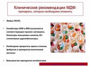 Препараты от сахарного диабета при беременности