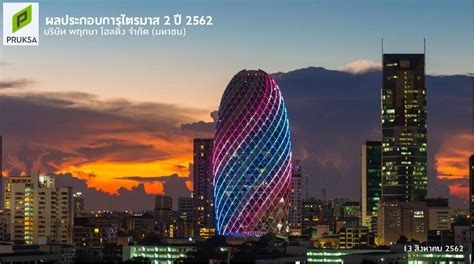 Pruksa โตสวนตลาด ครึ่งปีแรกโกยรายได้ 19,662 ลบ. สร้างกำไร ...