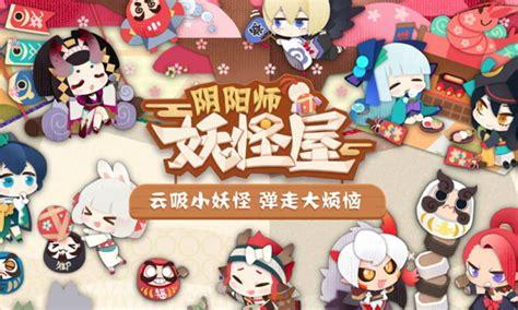 Onmyoji Yokai House บ้านตุ๊กตาปีศาจ เกมตัวที่สามของซีรี่ส์ ...