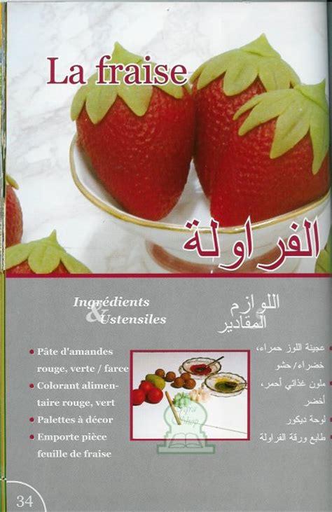 livre de cuisine pdf gratuit telecharger livre de cuisine benberim gratuit