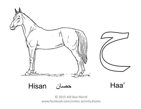 sixth letter   arabic alphabet    haa
