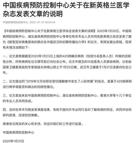 """中国疾控回应:\""""人传人12月已出现\""""论文为回顾性分析 新英格兰 ..."""
