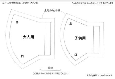 百合子 マスク 型紙