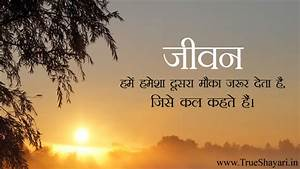 Quotes on life in hindi free download for whatsapp in ...