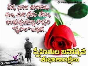 Telugu Quotes On Friendship. QuotesGram