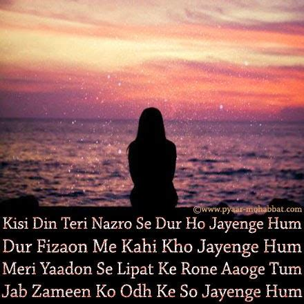 ringtone hindi sad shayari in english image