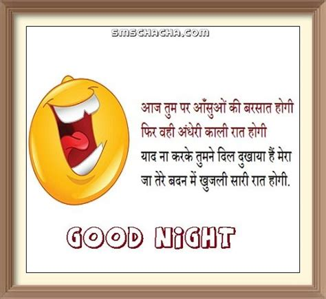 Funny Good Night Saying
