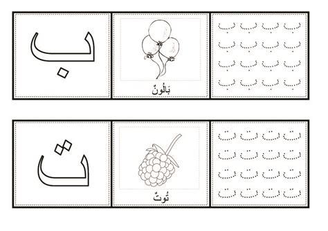 Coloring Hijaiyah by Arabic Alphabet Writing And Coloring