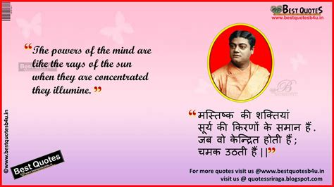 Swami Vivekananda Best Quotes In English