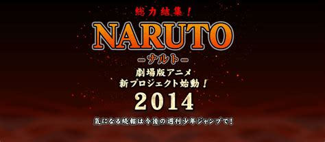 anime naruto pertama rilis naruto shippuden the movie 7